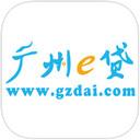 广州e贷app V2.4.0 iPhone版