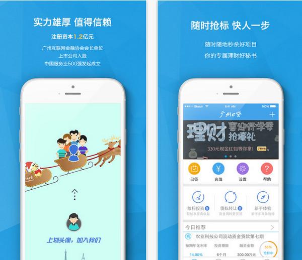 广州e贷app V2.4.0 iPhone版界面图1