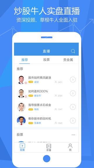 知牛财经app V2.60  iphone版界面图2