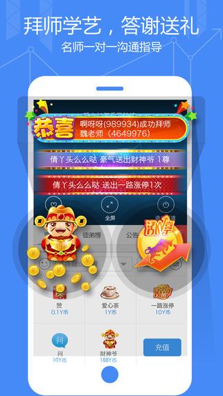知牛财经app V2.60  iphone版界面图3
