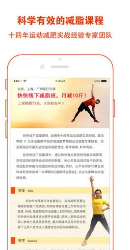 快快app V3.3 iphone版界面图2