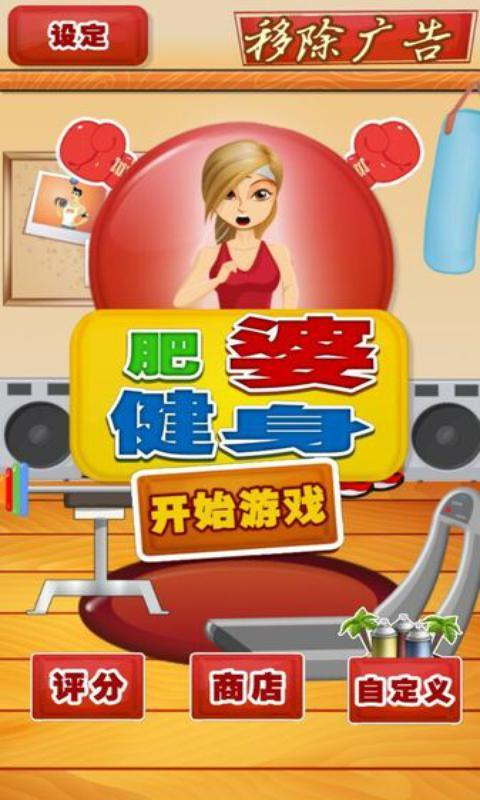 肥婆健身 v2.0.2 安卓版
