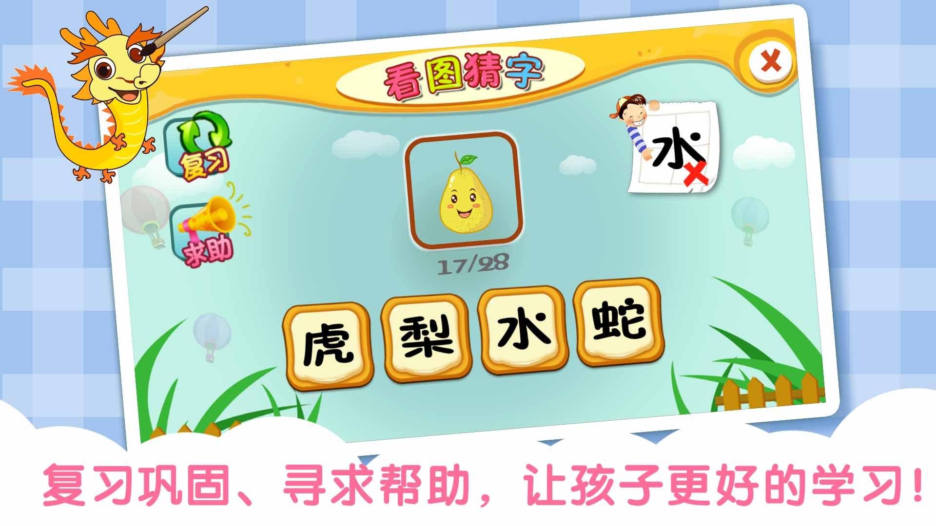 儿童看图识字游戏 v6.1.5 安卓版界面图2
