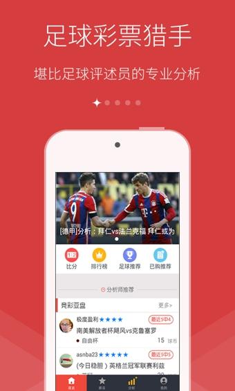 足球彩票猎手app v2.4.2 安卓版