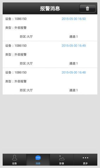 yoosee v00.46.00.14 安卓版界面图3