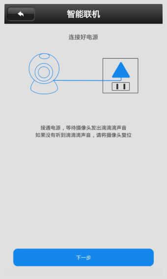 yoosee v00.46.00.14 安卓版界面图2