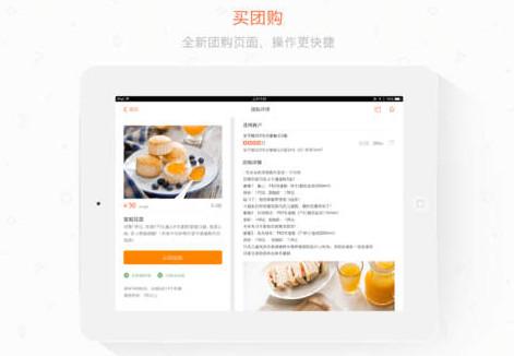 大众点评 V9.0.2 iPad版界面图3