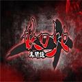 妖刀少女异闻录 v5.0 安卓版
