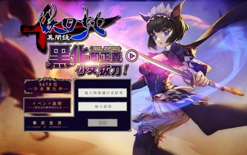 妖刀少女异闻录 v5.0 安卓版界面图1