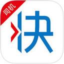 快货运司机版app v4.3.8 iphone版