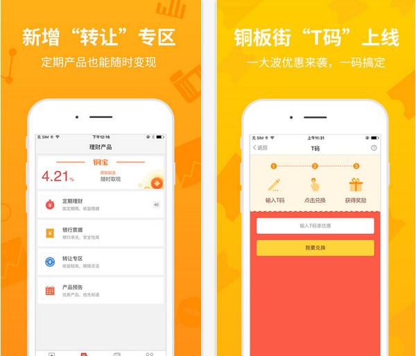 铜板街app V6.1.0 iPhone版界面图1