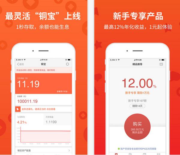 铜板街app V6.1.0 iPhone版界面图2