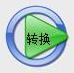 视频转换 V1.0.0.3  免费版