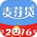麦芽贷app V2.1.0 iPhone版