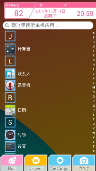 LoveLive桌面 v10.3.0 安卓版界面图3