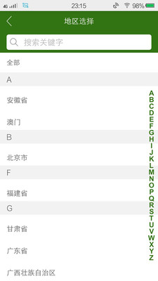 农歌 v2.0.7 安卓版界面图2