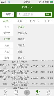 农歌 v2.0.7 安卓版界面图3