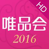 唯品会HD v3.2.0 安卓版