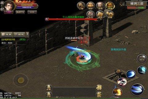 烈焰龙城 v2.2 安卓版界面图1