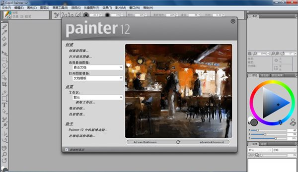 corel painter 12中文版界面图2