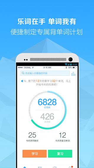 乐词新东方 v2.3.7 安卓版界面图1