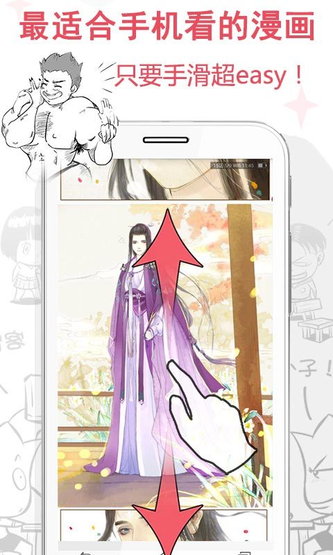 麦萌漫画app第1张预览图
