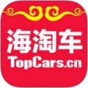 海淘车网app V2.0.1 iphone版