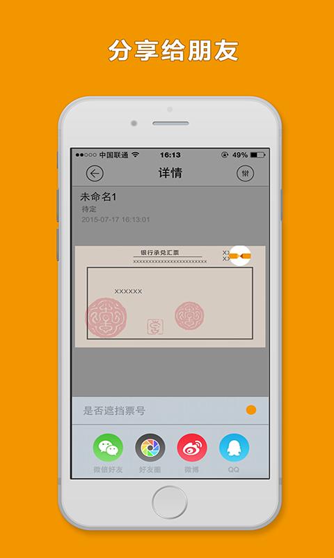 票友邦 v3.0.1 安卓版界面图1