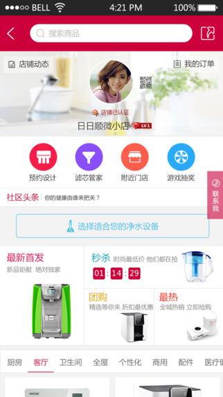 日日顺大盈家app v2.24  iPhone版界面图1