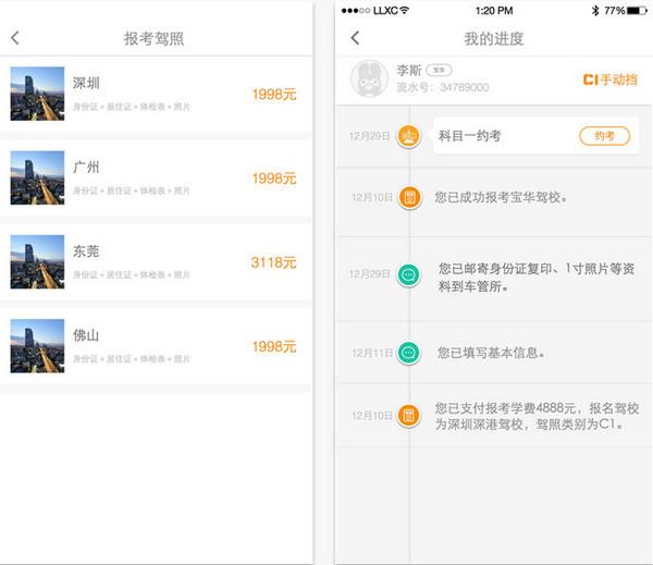 喱喱学车 v1.9.0 iPhone版界面图1