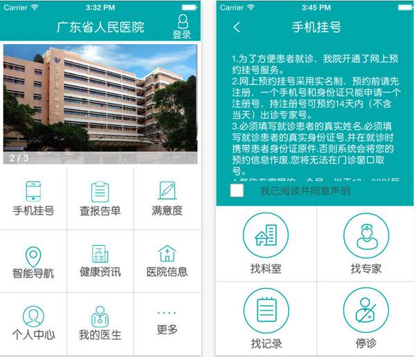 省医通app v2.0.1 iPhone版界面图1