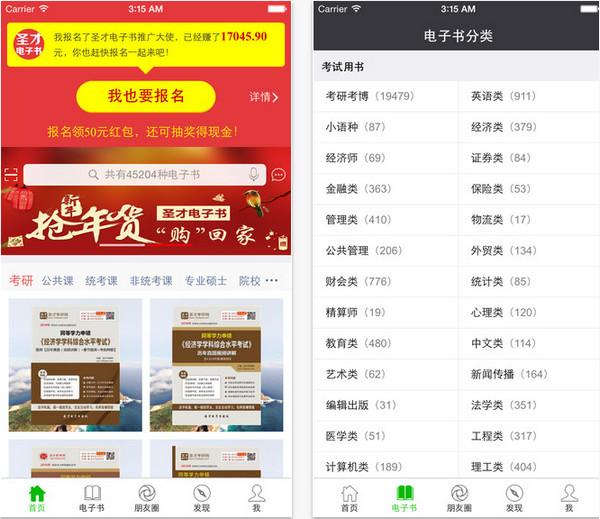圣才电子书 v3.7.8 iPhone版界面图1