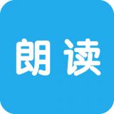 朗读女语音库 v8.0 免费版