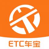 ETC车宝 v1.7.1  安卓版