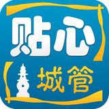 贴心城管app v3.9.1 安卓版