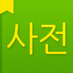 NAVER词典电脑版 v1.2.6 免费