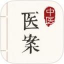 中医医案app v3.7.3 iPhone版