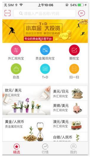 中行E融汇app V1.0.9 iPhone版界面图4