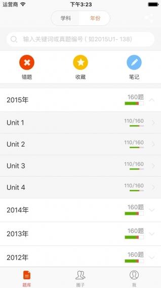 执业医师真题app v2.2.7  安卓版界面图4