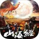 山海经赤影传说手游 v9.9.0 iPhone版