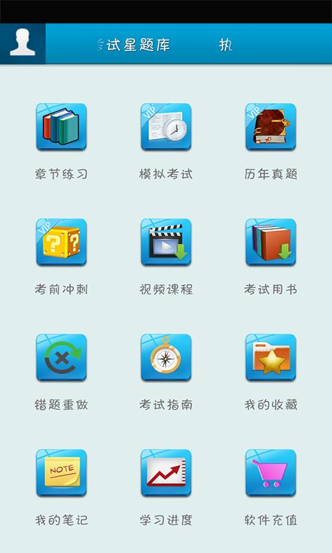 中西医执业考试星题库 v3.2.1  安卓版界面图2
