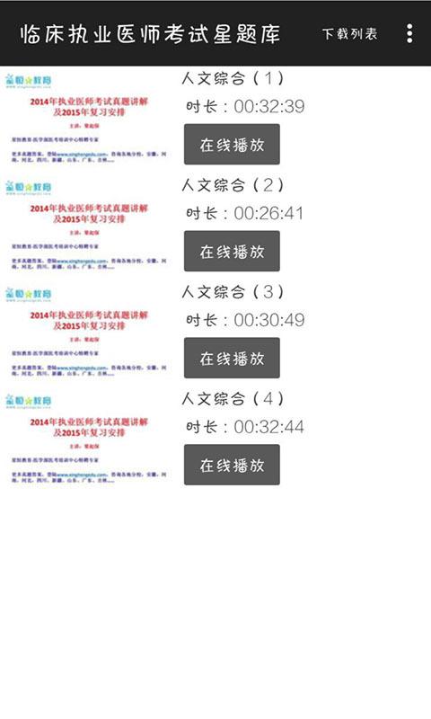 中西医执业考试星题库 v3.2.1  安卓版界面图3