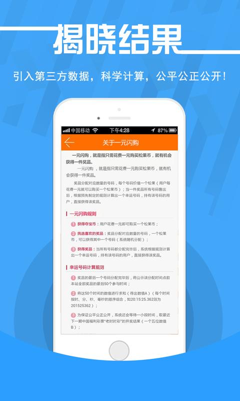 一元闪购  v2.8.7 安卓版界面图1