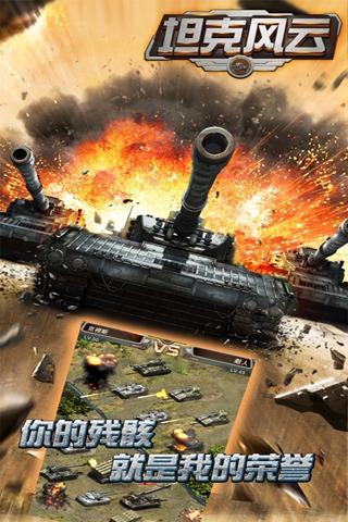 坦克风云OL v1.6 安卓版界面图2