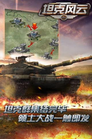 坦克风云OL v1.6 安卓版界面图3