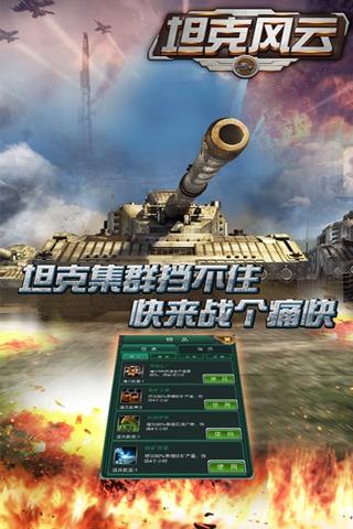 坦克风云OL v1.6 安卓版界面图4