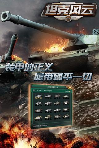 坦克风云OL v1.6 安卓版界面图5