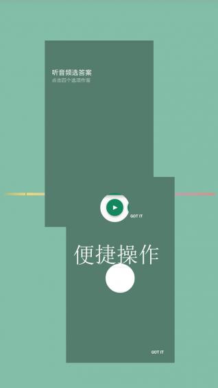 日常日语口语 v1.1 安卓版界面图2