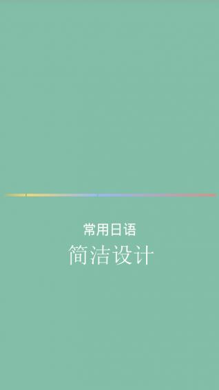 日常日语口语 v1.1 安卓版界面图4