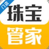 珠宝管家门店版 v3.1.7 安卓版